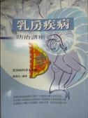 【書寶二手書T6/一般小說_KPF】乳房疾病防治講座-乳房病的基本知識_陳國忠