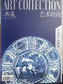 【書寶二手書T5/雜誌期刊_YIZ】典藏古美術_2018/11_外銷瓷歐洲篇