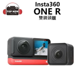 Insta360 影石 運動型相機 ONE R 雙鏡頭版 多鏡頭 防抖 運動 相機 攝影機 防水 公司貨