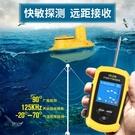 無線可視高清探測器垂釣找魚器戶外用品漁具探魚器【七月特惠】