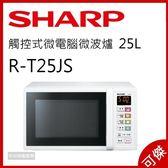 SHARP 夏普25L觸控式微電腦微波爐R-T25JS(W) 白 4段式微波強度 800W超強微波出力 公司貨 免運