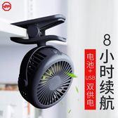 USB小風扇迷你可充電學生宿舍床上靜音隨身便攜式桌面夾小電風扇WY