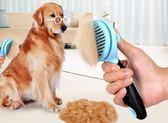 優惠兩天狗狗梳子貓咪刷子泰迪金毛專用脫毛梳狗毛刷寵物梳毛器大型犬用品
