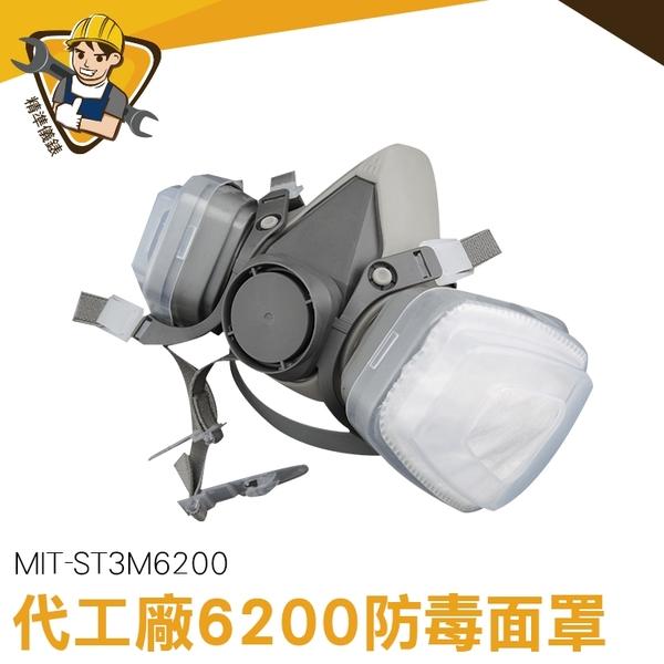 【精準儀錶】濾毒口罩 防毒口罩 防毒面具 濾毒罐 防塵口罩 代工廠6200 MIT-ST3M6200