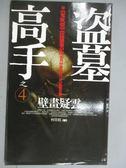 【書寶二手書T9/一般小說_KMG】盜墓高手之4:壁畫疑雲_柯草根