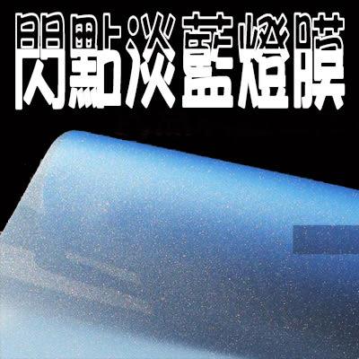 閃點尾燈膜 車燈貼膜 機車貼膜 包膜 大燈貼膜 保護膜 車燈改色 大燈改色 沂軒精品 A0087