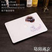 電腦殼 macbook蘋果筆記本pro13寸電腦air13.3保護殼Mac12外殼15寸套配件 coco衣巷