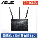 ASUS 華碩 RT-AC68U 無線 路由器 (1.9G)