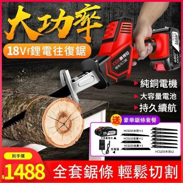 電鋸【現貨 贈精美塑箱+全套配件】充電式往復鋸 電動馬刀鋸 手持電鋸 18VF鋰電9800H一電大容量