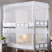 學生拉鏈蚊帳宿舍下鋪加密寢室0.9m單人上下床一體免安裝防塵蚊帳