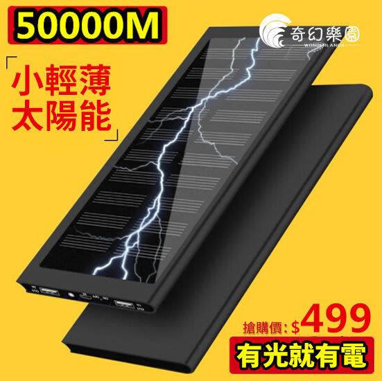 行動電源-50000M超薄智能手機通用大容量便攜【太陽能充電】