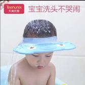 天美優客寶寶洗頭帽兒童洗發帽防水護耳神器嬰兒洗澡浴帽可調節