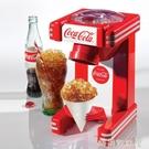 可口可樂全自動刨冰機家用小型電動商用綿綿冰小丸子擺攤碎冰MBS「時尚彩紅屋」