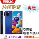 三星 Galaxy A21s 手機 64G,送 空壓殼+玻璃保護貼,Samsung SM-A217,分期0利率