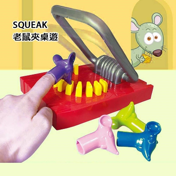 【南紡購物中心】【GCT玩具嚴選】SQUEAK老鼠夾桌遊 鼠來寶角色扮演桌遊
