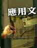 二手書R2YB2013年2月二版一刷《應用文》育達科大 洪葉9789866828