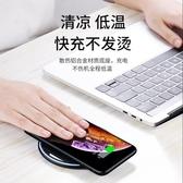iphoneX蘋果XS無線充電器iphone手機快充X專用8plus8p小米安卓通用三星s8華為mate20 ATF極客玩家