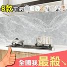 防油貼 壁紙 壁貼 鋁箔貼 瓷磚貼紙 大理石紋 耐高溫 防水貼 天然石紋防油貼【B010】米菈生活館