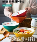 摩登主婦原創花韻拉面碗家用陶瓷湯碗泡面碗拌面碗吃面條大號日式 怦然新品