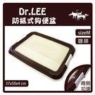 【力奇】Dr. Lee 防抓式平面狗便盆...