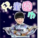 【家庭DIY剪髮】小朋友.兒童專用斗篷式防潑水圍巾-單入 [56220]