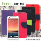 【愛瘋潮】HTC One X9 經典書本雙色磁釦側翻可站立皮套 手機殼