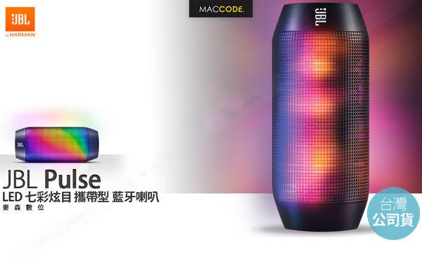 【英大公司貨】JBL Pulse LED 七彩炫目 攜帶型 藍牙喇叭
