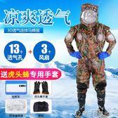 防蜂服抓馬蜂服防蜂衣捉胡蜂2018全套帶風扇透氣螞蜂專用加厚防護連體服LX爾碩數位