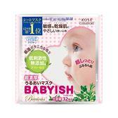 KOSE光映透嬰兒肌植淬舒緩保濕面膜32枚 【康是美】