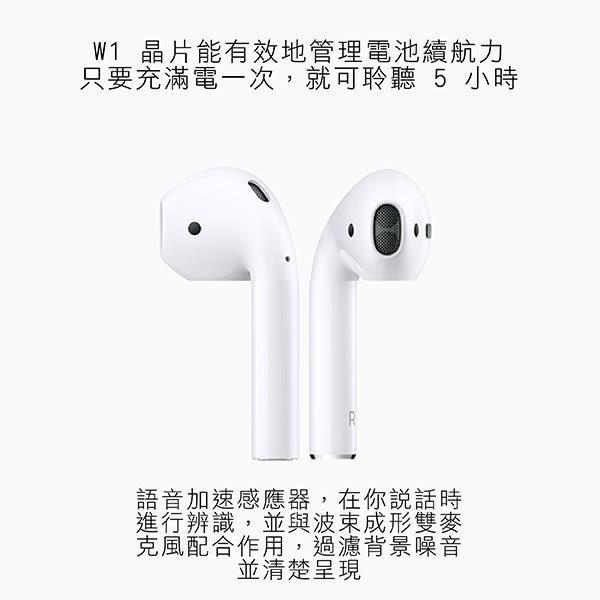 【刀鋒】原廠供應 蘋果AirPods 耳機 Apple iPhone 8 Plus iPad 無線耳機 iPhone 現貨免運