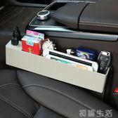 汽車收納盒座椅夾縫座位置物盒創意多功能車內用品車載縫隙儲物盒 WD初語生活館