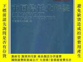 二手書博民逛書店罕見2010-2011中國信託業年鑑(上下)Y151510