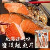 【海肉管家-全省免運】北海道風味薄鹽鮭魚x5包(300g±10%/包)
