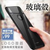 ⭐附發票【DIFF】繽紛色系鋼化玻璃手機殼 iPhoneX iPhone6s plus i7 i6s ix i8 保護殼