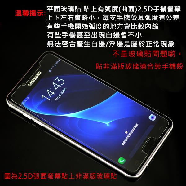 Xiaomi 小米 Max / 6.44吋 9H玻璃保護貼 螢幕玻璃貼 玻璃膜 手機螢幕貼 玻璃貼 保護貼 小米Max