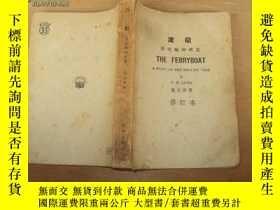 二手書博民逛書店罕見渡船(英文動詞研究)1949年10月第四版14158 龍志霍