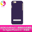 SEIDIO SURFACE™ 極簡時尚保護殼 for Apple iPhone 6 4.7- 浪漫紫