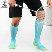 MTP長筒跑步騎行襪子男女 長跑馬拉鬆足球戶外運動透氣高筒襪解憂雜貨鋪