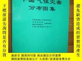 二手書博民逛書店中國氣候災害分佈圖集罕見(16開)5460 中國氣象局國家氣象中