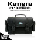 佳美能 Kamera 817 單肩攝影包 側背包 相機包 攝影機 單眼 微單眼 公司貨★可刷卡★薪創數位