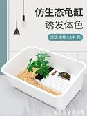 烏龜缸烏龜缸帶曬臺飼養箱大型小魚缸別墅家用塑料養龜的專用缸造景龜盆 艾家 LX