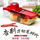 土豆絲切絲器神器家用切菜多功能擦絲板廚房切片機刮絲擦子刨絲器 【免運】