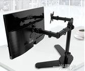免打孔桌面底座電腦雙屏幕顯示器支架伸縮旋轉萬能台式增高架通用 WD 一米陽光