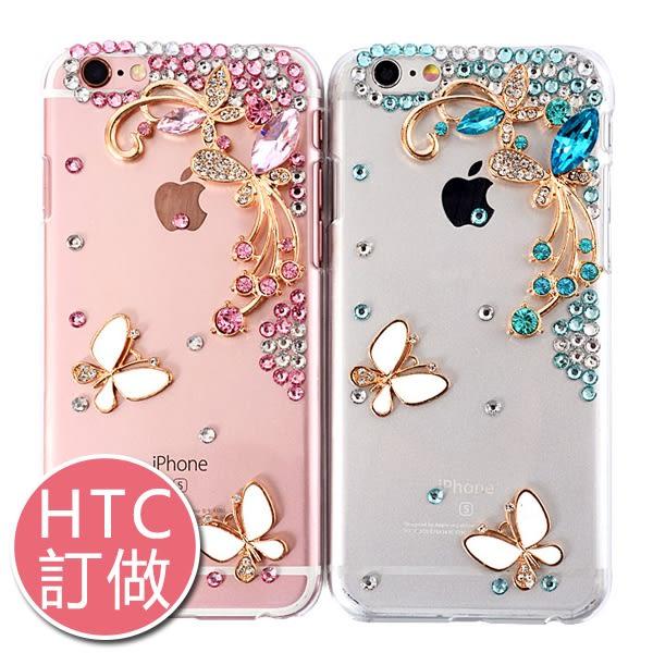 HTC U12 life Desire12s UUltra U12Plus U11 EYEs U11+ 蝴蝶飛舞 水鑽殼 手機殼 貼鑽殼 蝴蝶 水鑽