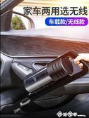 車載吸塵器無線充電車內用家用兩用大功率汽車內強力專用迷你小型 西城故事