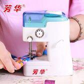 芳華縫紉機 家用電動微型縫紉機 迷你台式小型手動吃厚縫紉機 晴天時尚館