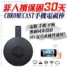 【非人損保固30天】同款chromeca...