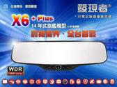 【發現者購物網】發現者X6+ plus 後視鏡行車紀錄器/170度超廣角/日本高清晰螢幕/WDR 贈送8G記憶卡