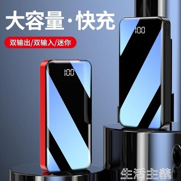 行動電源 20000毫安大容量鏡面數顯充電寶蘋果安卓手機通用快充移動電源 【科炫3c】