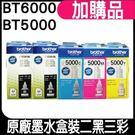 Brother BT6000+BT5000 兩黑三彩原廠墨水